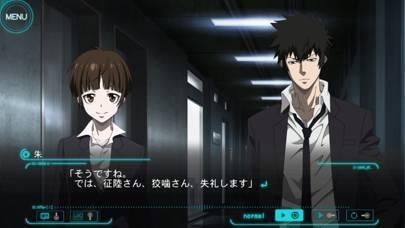 「PSYCHO-PASS サイコパス 選択なき幸福」のスクリーンショット 2枚目