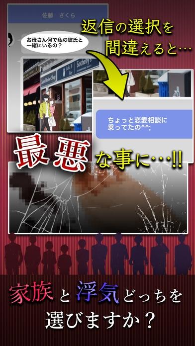 「浮気したら死んだ...【主婦編】◆〜リアル浮気チャットゲーム〜◆」のスクリーンショット 3枚目