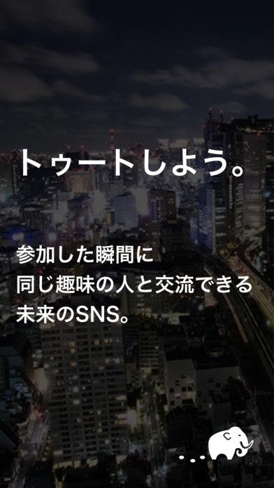 「Tootter3.0 for Mastodon (マストドン)-日本語版」のスクリーンショット 1枚目