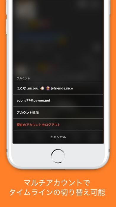 「friends.nico」のスクリーンショット 3枚目