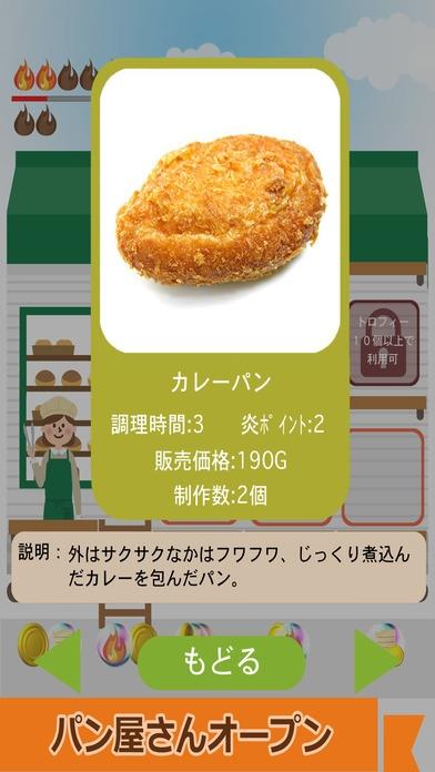 「パン屋さん」のスクリーンショット 2枚目
