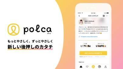 「polca (ポルカ) 友達とクラウドファンディング」のスクリーンショット 1枚目