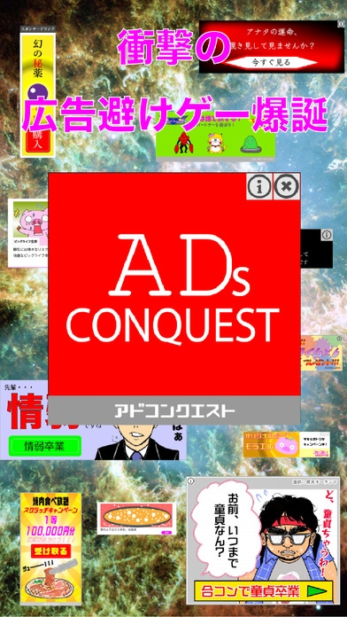 「ADs CONQUEST 広告避けゲーム」のスクリーンショット 1枚目