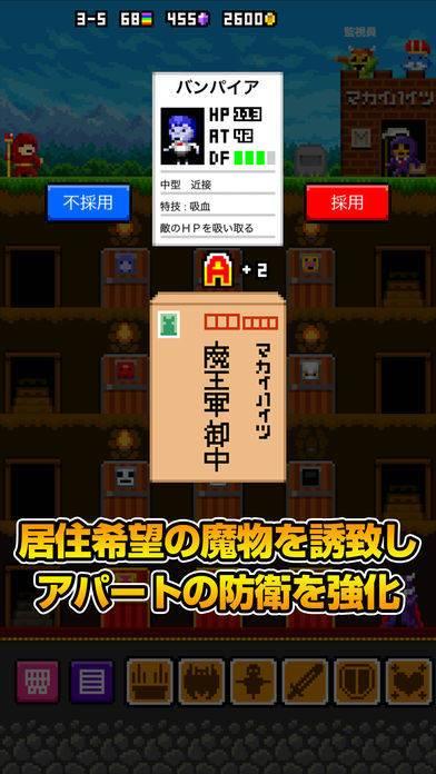 「デモンズアパート」のスクリーンショット 3枚目