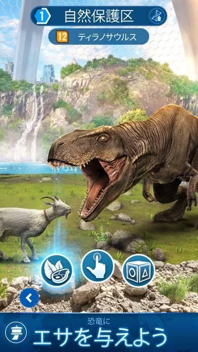 「Jurassic World アライブ!」のスクリーンショット 2枚目