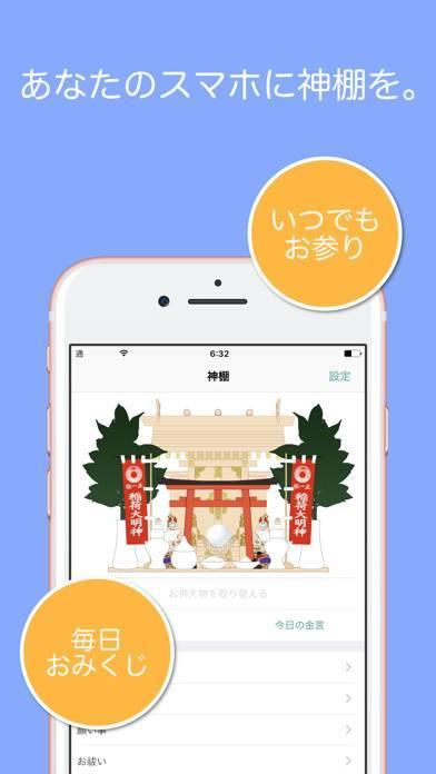 「神棚アプリ」のスクリーンショット 1枚目