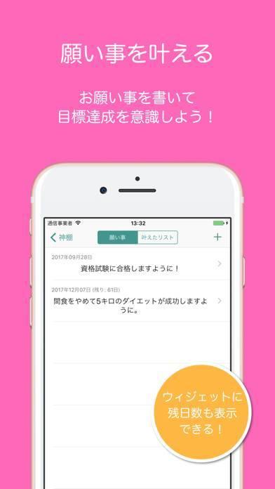 「神棚アプリ」のスクリーンショット 2枚目
