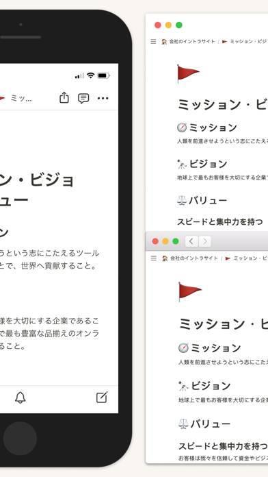 「Notion:メモ、プロジェクト、ドキュメント」のスクリーンショット 3枚目