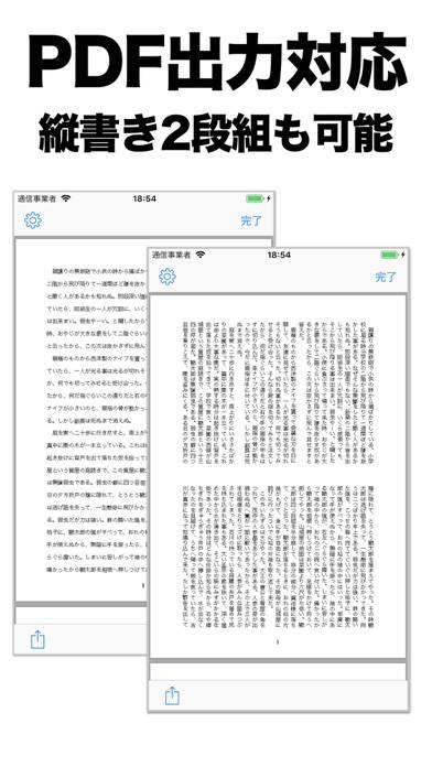 「文字数メモ(文字数カウント付きメモ帳)」のスクリーンショット 3枚目