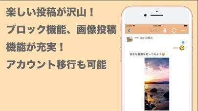 「雑談アプリ Query(クエリー)」のスクリーンショット 2枚目