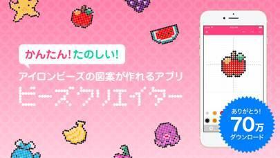 「ビーズクリエイター - アイロンビーズ図案作成アプリ」のスクリーンショット 1枚目