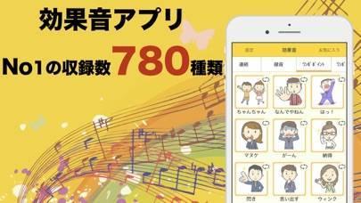 「効果音 - 【決定版】イベントなどで使える効果音アプリ」のスクリーンショット 1枚目