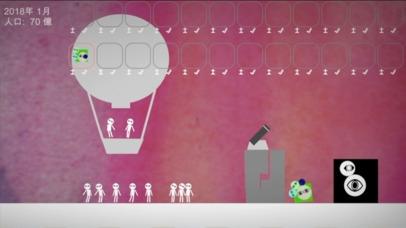「どうやって人工知能は人類を滅ぼすのか」のスクリーンショット 2枚目