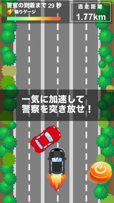 「ただいま逃走中! 〜超絶カーアクション!天才ドライバーの試練〜」のスクリーンショット 2枚目