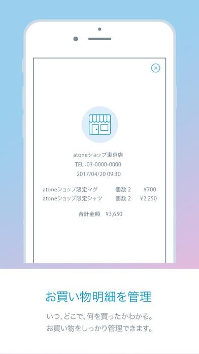 「atone(アトネ) - 翌月コンビニ払いの明細アプリ」のスクリーンショット 2枚目