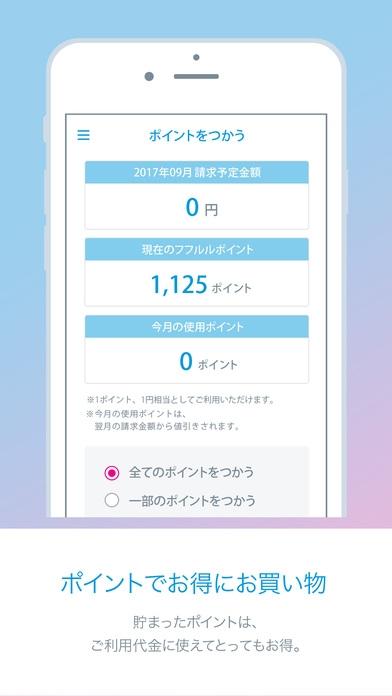 「atone(アトネ) - 翌月コンビニ払いの明細アプリ」のスクリーンショット 3枚目