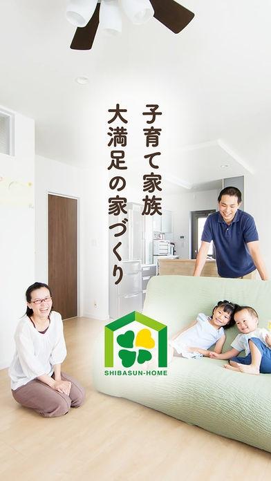 「シバサンホーム 奈良で子育て世代の注文住宅を建てる工務店」のスクリーンショット 1枚目