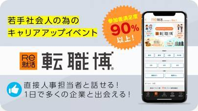 「Re就活【20代・第二新卒の転職サイト】」のスクリーンショット 3枚目