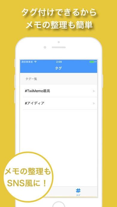 「SNS風呟きメモ-TwiMemo」のスクリーンショット 3枚目