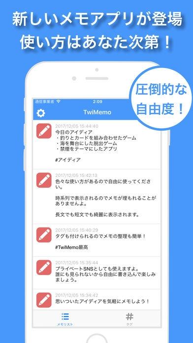 「SNS風呟きメモ-TwiMemo」のスクリーンショット 1枚目