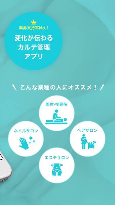 「写真で顧客管理アプリ ビフォーアフター」のスクリーンショット 2枚目