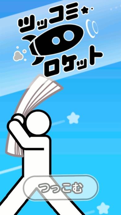 「ツッコミロケット」のスクリーンショット 1枚目