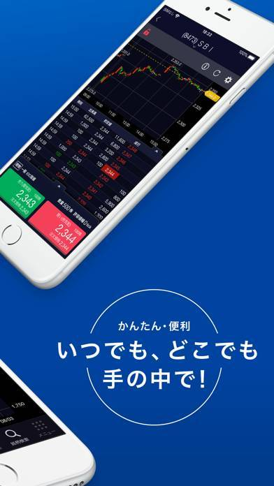 「SBI証券 株 アプリ - 株価・投資情報」のスクリーンショット 2枚目