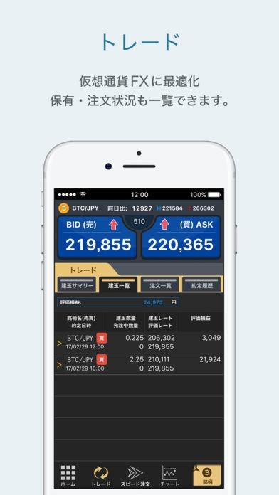 「GMOコイン公式仮想通貨FXアプリ ビットレ君」のスクリーンショット 1枚目