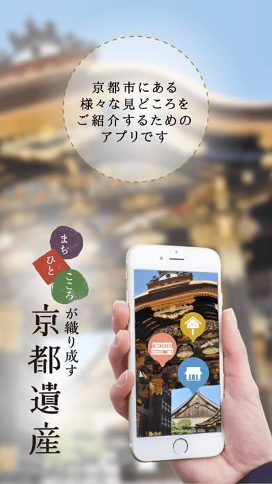 「京都遺産めぐり」のスクリーンショット 2枚目