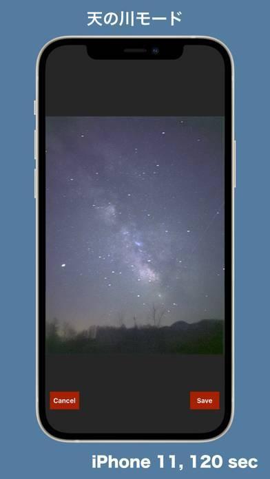 「星撮りカメラさん」のスクリーンショット 2枚目