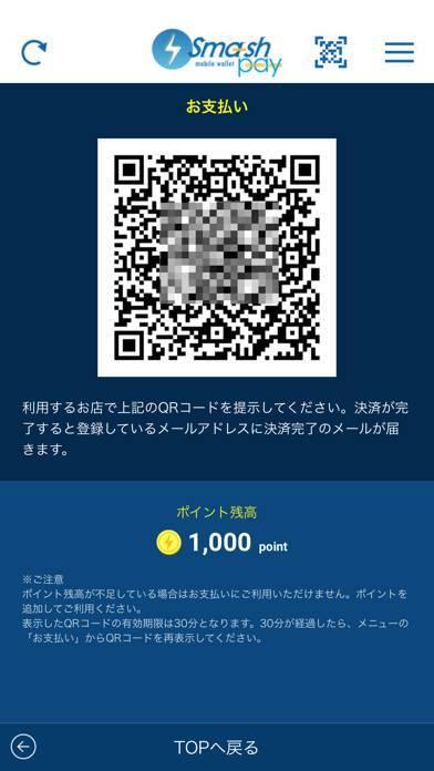「Sma-sh payアプリ」のスクリーンショット 3枚目
