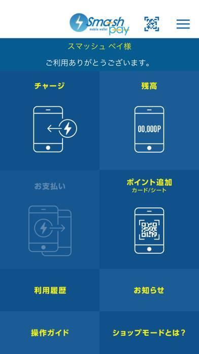 「Sma-sh payアプリ」のスクリーンショット 1枚目