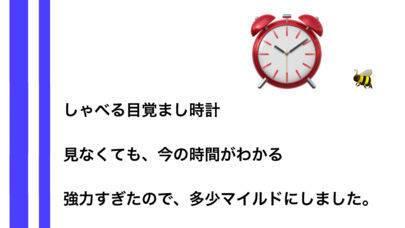 「しゃべる目覚まし時計-A.Clock」のスクリーンショット 1枚目