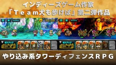 「魔大陸の傭兵王【やり込み系タワーディフェンスRPG】」のスクリーンショット 2枚目