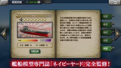「蒼焔の艦隊」のスクリーンショット 3枚目