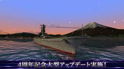 「蒼焔の艦隊」のスクリーンショット 1枚目