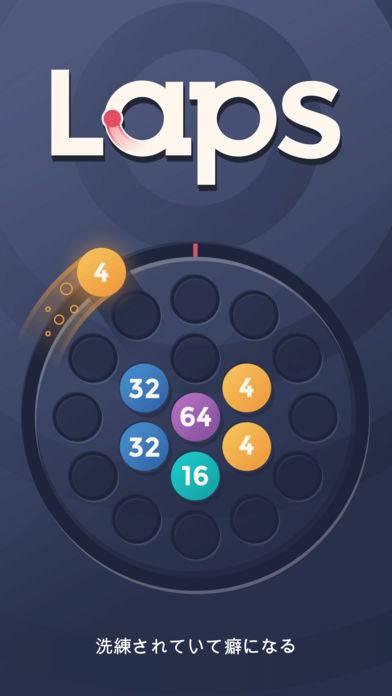「Laps Fuse - 数字を使ったパズル」のスクリーンショット 1枚目