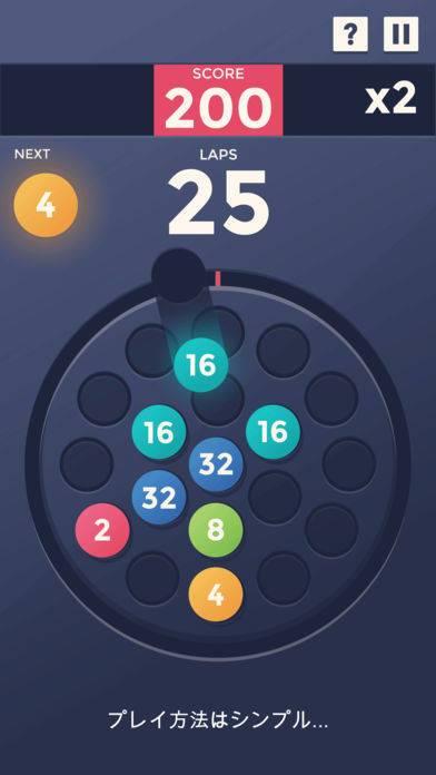「Laps Fuse - 数字を使ったパズル」のスクリーンショット 2枚目