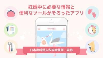 「Babyプラス」のスクリーンショット 1枚目