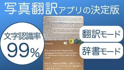 「翻訳王Pro - タップde辞書!OCRスキャンアプリ」のスクリーンショット 1枚目