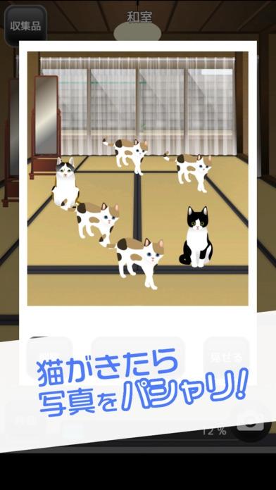 「かわいい猫がいっぱい ねこやしき2」のスクリーンショット 2枚目