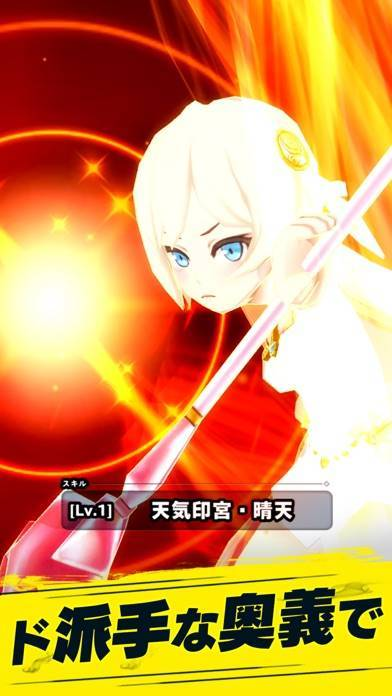 「神式一閃 カムライトライブ【最強ロールプレイングゲーム】」のスクリーンショット 3枚目