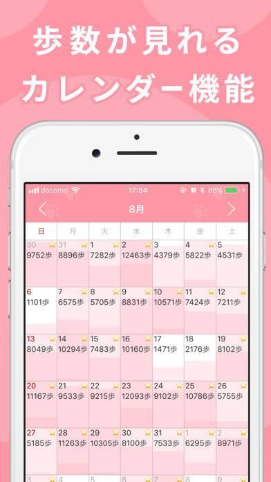 「歩数計Walk - シンプルなダイエット歩数計アプリ」のスクリーンショット 3枚目