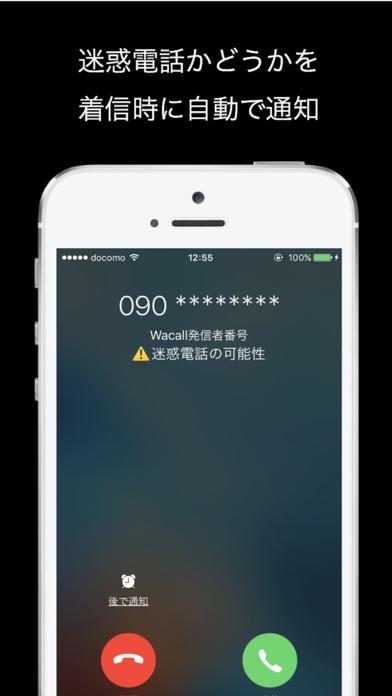 「Wacall (ワカル) - 着信時に迷惑電話か分かるアプリ」のスクリーンショット 1枚目