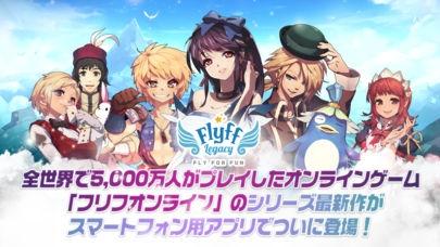 「FlyffLegacy~フリフレガシー~【空を駆けるMMORPG】」のスクリーンショット 1枚目