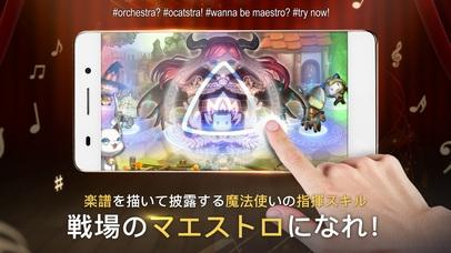 「OCATSTRA」のスクリーンショット 3枚目