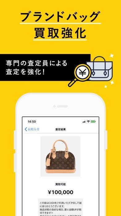 「買取りアプリ-CASH(キャッシュ)」のスクリーンショット 2枚目