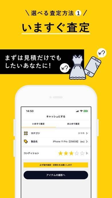 「買取りアプリ-CASH(キャッシュ)」のスクリーンショット 3枚目