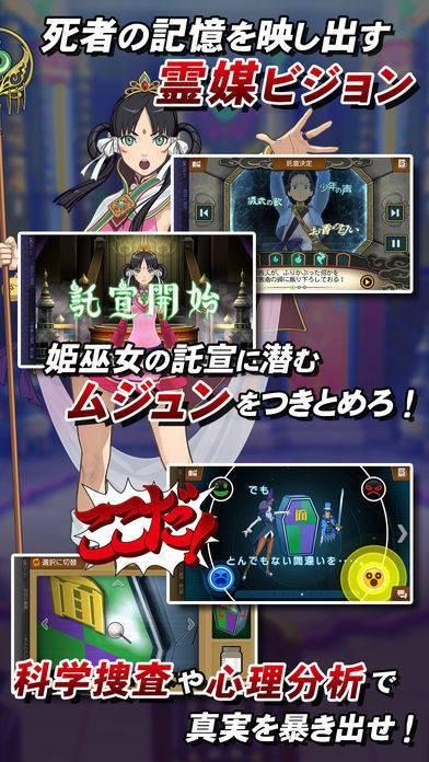 「逆転裁判6」のスクリーンショット 3枚目