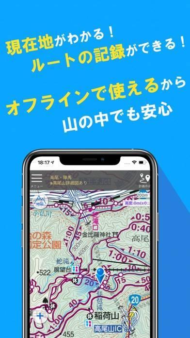 「山と高原地図ホーダイ」のスクリーンショット 1枚目